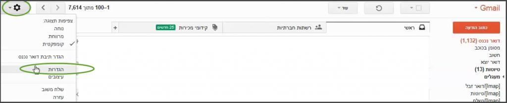 תפריט הגדרות Gmail