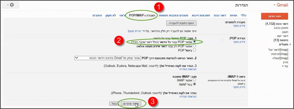 הגדרת POP3 - Gmail
